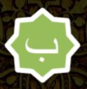 Baa Arabic letter