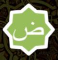 Daad Arabic letter