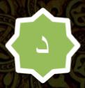 Daal arabic letter