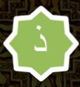 Dhaal arabic letter