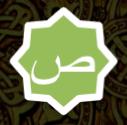 Saad Arabic letter