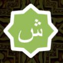 Shiin arabic letter
