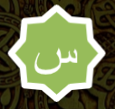 Siin Arabic letter