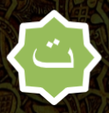 Taa Arabic letter